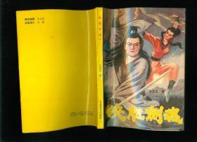 正版武侠小说:侠胆剑魂(一、二、三、四)(前面有精美插图)