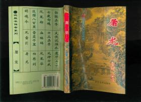 正版武侠小说(沈胜衣传奇系列):屠龙