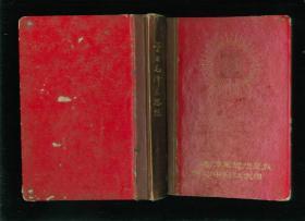 1967年36开精装笔记本:(学习毛泽东思想)毛泽东思想是我们心中的红太阳(前面有1968年的一些日记,封面有几页文字)
