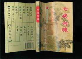 正版武侠小说(沈胜衣传奇系列):七夜勾魂