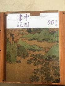 (包邮)中国书法杂志2021年第六期