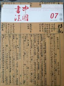 (包邮)中国书法杂志2021年第七期