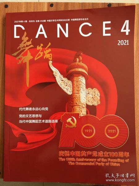 (包邮)舞蹈杂志  2021年第4期