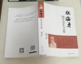 胡海牙仙学养生文集 中华仙学养生全书