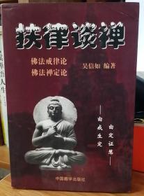 扶律谈禅-佛法戒律论、佛法禅定论