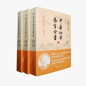 陈撄宁文集 中华仙学养生全书