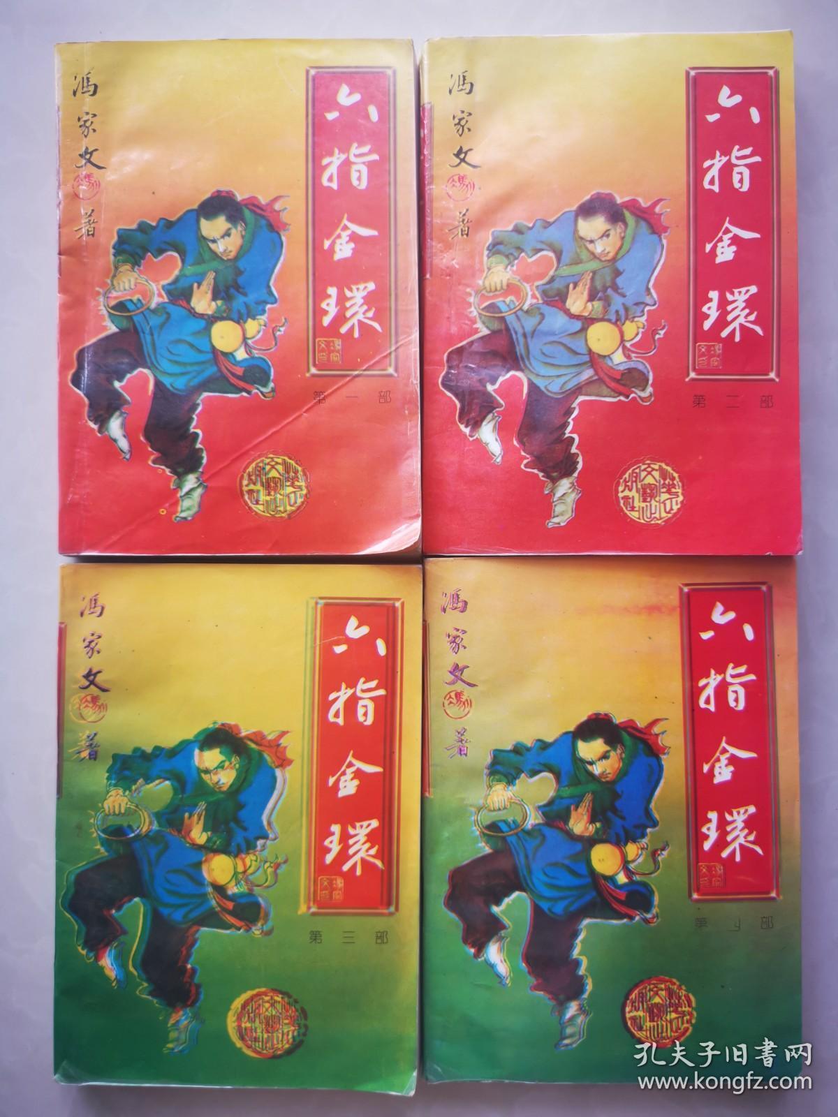 六指金环(历史武侠评书《五凤朝阳刀》续集,全4册,冯家文著)