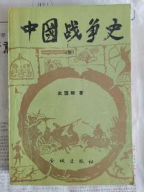 中国战争史三