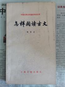 怎样阅读古文(中国古典文学基本知识丛书)
