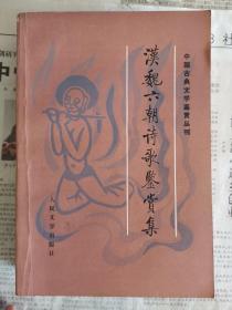 汉魏六朝诗歌鉴赏集(中国古典文学鉴赏丛刊)