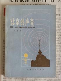 北京的声音(诗集)