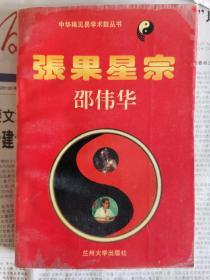 张果星宗下册(中华稀见易学术数丛书)