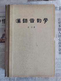 汉语音韵学(精装)