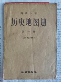 高级小学历史地图册第一册(五年级上学期用)