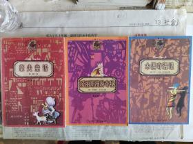 木偶奇遇记、爱丽丝漫游奇境记、豪夫童话(世界儿童文学丛书3册)