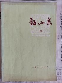 韶山泉(上海新民歌6)