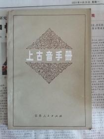 上古音手册
