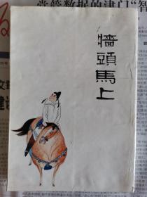 墙头马上(中国十大古典喜剧连环画集)