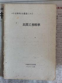 民间工艺精萃(今日神州小丛书)