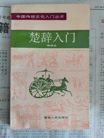 楚辞入门(中国传统文化入门丛书)