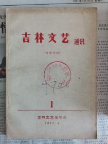 吉林文艺通讯1