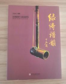 绿绮谱韵: 京胡演奏与技法研究