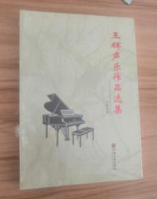 王辉声乐作品集