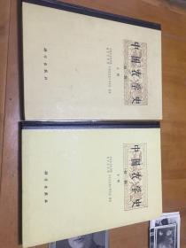 中国农学史(初稿)精装上下册 内柜 2 2层