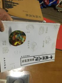 中国雨花石鉴赏与研究  内4门2层