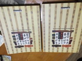 全国楚简帛书法艺术研讨会暨作品展 论文集 作品集 两册合售   看描述  内柜4门2层