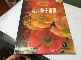 花卉种子指南  内柜4门2层