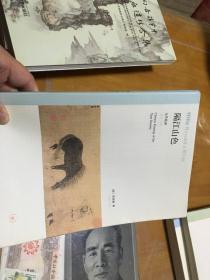 隔江山色 元代绘画 1279-1368  内4  门1层