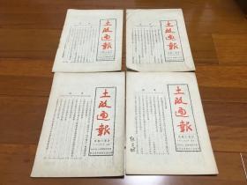 《土改通报》 第六期 第七期 第八期 第九期 四册  湖北省土地改革委员会 内柜4 1 顶