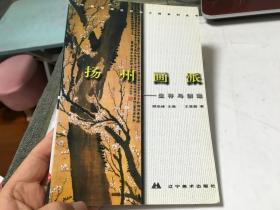 扬州画派——生存与创造  内柜4 1层
