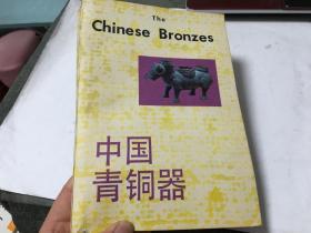 文物教材 中国青铜器  内柜4 1层