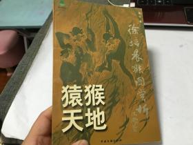 猿猴天地徐培晨候图赏析 毛笔签名本  内柜 4 1层