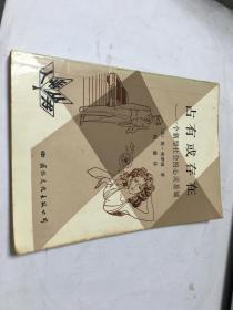 占有或存在 一个新型社会的心灵基础  附原购书发票  有写画  内柜4 1层
