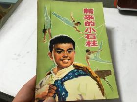 新来的小石柱 人民文学出版社  江苏重印 内柜 4  1层