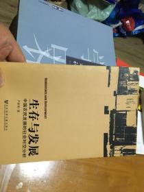 生存与发展 中国农民发展的社会时空分析   签赠本  内柜2 门2层