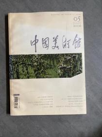 中国美术馆 2006年第5期