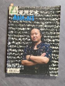 亚洲艺术(2006年总第7期)