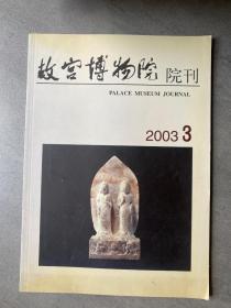 故宫博物院院刊(2003年第3期)