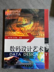 数码设计艺术/设计艺术学丛书