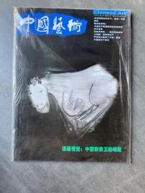 中国艺术2005年第3期