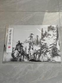 荣宝斋画谱 (165)山水花卉部分 董寿平绘
