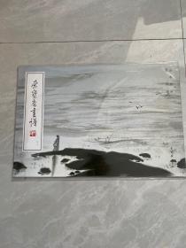 荣宝斋画谱(22):山水部分 亚明绘