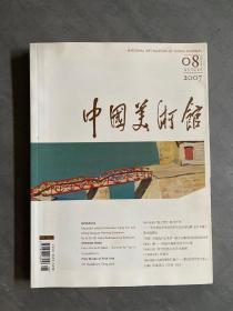 中国美术馆 2007年第8期