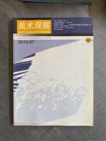 美术观察 2010年第7期
