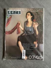 美术之友 1982年创刊 双月刊 总第154期