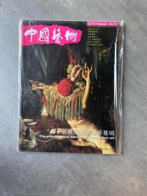 中国艺术2010年第1期